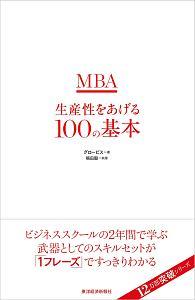 MBA 生産性をあげる100の基本