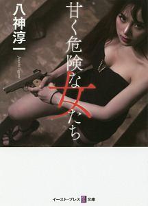 『甘く危険な女たち』八神淳一