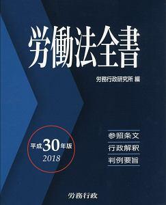 労働法全書 平成30年