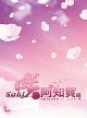 ドラマ「咲-Saki-阿知賀編 episode of side-A」豪華版 DVD-BOX