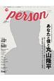TVガイド PERSON あなたと僕と丸山隆平 (63)