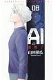 AIの遺電子(8)