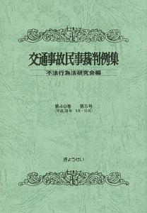 交通事故民事裁判例集 49-5