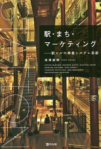 池澤威郎『駅・まち・マーケティング』