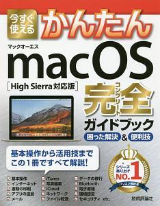 今すぐ使えるかんたん macOS 完全ガイドブック<High Sierra対応版>