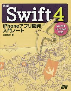 詳細!Swift4 iPhoneアプリ開発入門ノート Swift4+Xcode9対応