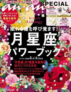 an・an SPECIAL Keiko的Lunalogy 眠れる運を呼び覚ます!月星座パワーブック