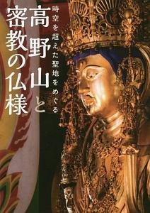 高野山と密教の仏様