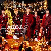 A.B.C-Z『終電を超えて~Christmas Night/忘年会!BOU!NEN!KAI!』