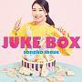 JUKE BOX(通常盤)