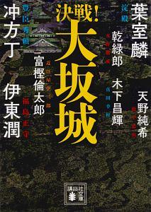 決戦! 大坂城