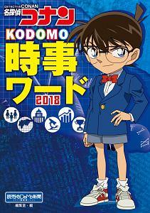 名探偵コナン KODOMO時事ワード 2018