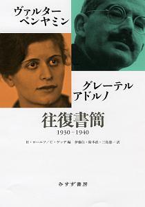 『ヴァルター・ベンヤミン グレーテル・アドルノ 往復書簡 1930-1940』ヴァルター・ベンヤミン