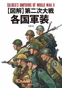 図解・第二次大戦 各国軍装