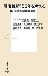 行定勲『明治維新150年を考える 「本と新聞の大学」講義録』