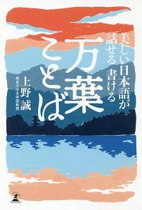 美しい日本語が話せる 書ける 万葉ことば
