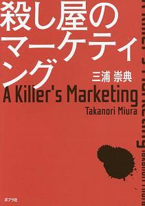『殺し屋のマーケティング』三浦崇典