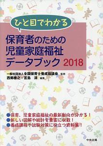 ひと目でわかる 保育者のための児童家庭福祉データブック 2018