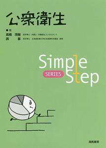 公衆衛生 Simple Step SERIES