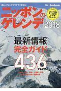『ニッポンのゲレンデ 2018』実業之日本社