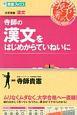 寺師の漢文をはじめからていねいに 大学受験 名人の授業シリーズ