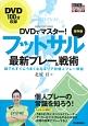 DVDでマスター!フットサル最新プレー&戦術<保存版> 誰でもすぐにうまくなるエリア別個人プレー解説