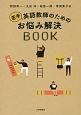若手英語教師のためのお悩み解決BOOK