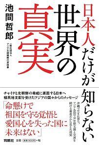 池間哲郎『日本人だけが知らない世界の真実』