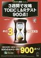 3週間で攻略 TOEIC L&Rテスト900点! 残り日数逆算シリーズ CD-ROM付