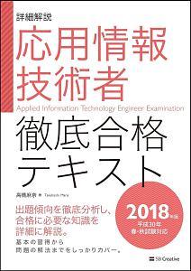 応用情報技術者 徹底合格テキスト 2018