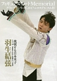 フィギュアスケートMemorial グランプリシリーズ2017 in ロステレコム杯 羽生結弦