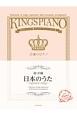 贅沢アレンジで魅せるステージレパートリー集 王様のピアノ 日本のうた【初・中級】