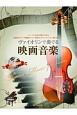 ヴァイオリンで奏でる映画音楽 ピアノ伴奏譜&ピアノ伴奏CD付