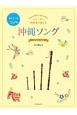 リコーダーアンサンブル リコーダー四重奏で楽しむ 沖縄ソング
