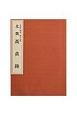 中国の書道 高貞碑 第19巻