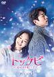 トッケビ〜君がくれた愛しい日々〜 DVD-BOX1