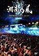 SummerHolic 2017 -STAR LIGHT- at 横浜 赤レンガ 野外ステージ(通常盤)