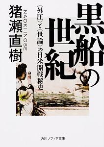 『黒船の世紀 〈外圧〉と〈世論〉の日米開戦秘史』猪瀬直樹