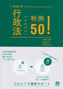 START UP 行政法 判例50!