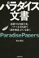 パラダイス文書 連鎖する内部告発、パナマ文書を経て「調査報道」がい