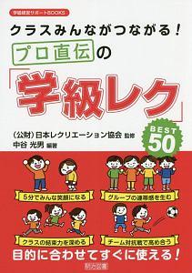 『クラスみんながつながる!プロ直伝の「学級レク」BEST50』日本レクリエーション協会