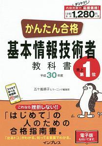 『かんたん合格 基本情報技術者 教科書 平成30年』ラーニング編集部