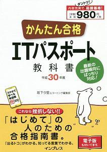 『かんたん合格 ITパスポート 教科書 平成30年』ラーニング編集部