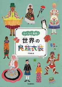 『わくわく発見!世界の民族衣装』竹永絵里