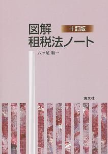 図解・租税法ノート<十訂版>