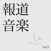 報道音楽 Vol.3
