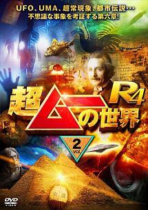 超ムーの世界R4 vol.2