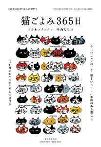 猫ごよみ365日