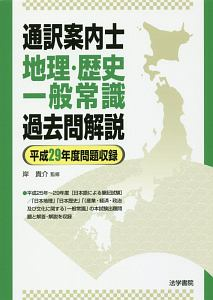 通訳案内士 地理・歴史・一般常識 過去問解説 平成29年度問題収録