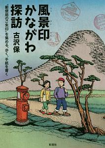 古沢保『風景印かながわ探訪(仮)』